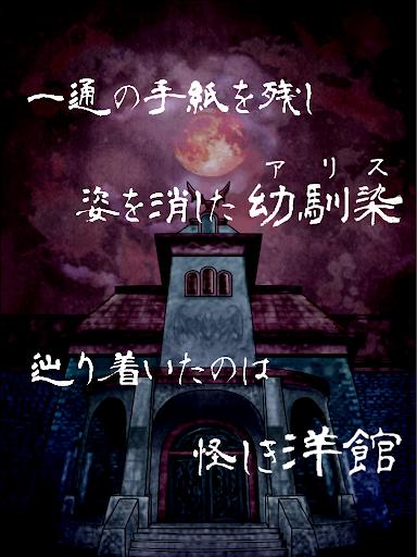 脱出ゲーム 吸血鬼の棲む館 -roomEscapeGame-