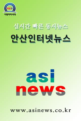 안산인터넷뉴스