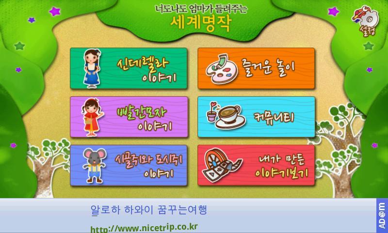 너도나도 동화나라-3(세계명작) - screenshot