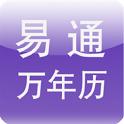 易通八字万年历繁简体二合一版 icon