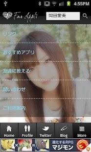岡田愛美公式ファンアプリ - screenshot thumbnail