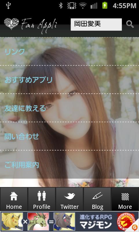 岡田愛美公式ファンアプリ - screenshot