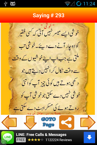 【免費書籍App】Sayings of Ashfaq Ahmad-APP點子