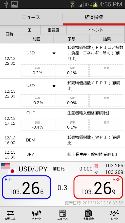 外為ジャパン FX Trade- screenshot