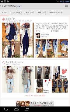 コーデスナップ - おしゃれファッションコーディネートのおすすめ画像5