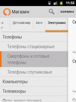 Интернет магазин aportu.kz