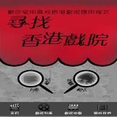 尋找香港戲院 顯示香港所有戲院 Cinema Finder