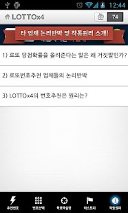 로또 당첨금을 4배로! LOTTOx4 - screenshot thumbnail