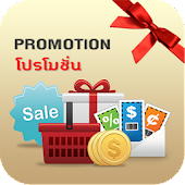 Thailand Shop Promotion