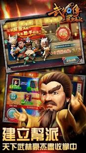 武俠Q傳-風雲再起 - screenshot thumbnail