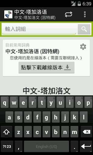 中文-塔加洛文詞典