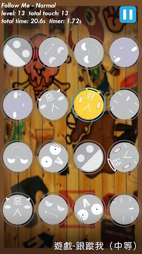 Fast Touch 玩解謎App免費 玩APPs