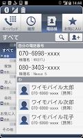 Screenshot of だれとでも定額パス アプリ