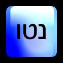 מחשבון הנטו logo