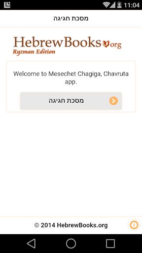 Mesechet Chagiga - Chavruta