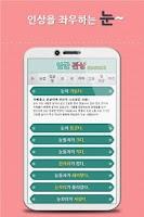 Screenshot of 얼굴 관상 시즌2