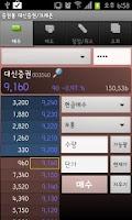 Screenshot of 증권통 대신증권/크레온 거래 모듈