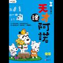 天才阿諾2四格電子版② (manga 漫画/Free) logo