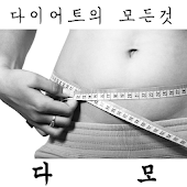 다이어트의 모든 것(다모)