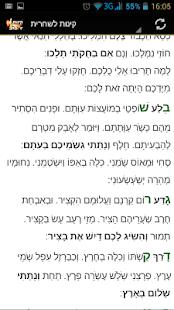 Kinot Tisha'a Be'av - Ashkenaz - screenshot thumbnail