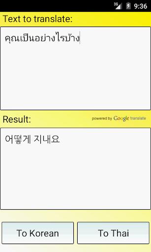 泰國韓國翻譯