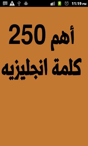 أهم 250 كلمة باللغة الانجليزية