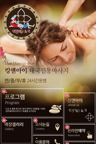 킹앤아이 대전 최고의 태국맛사지