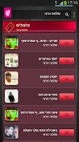 Screenshot of Cellcom IQ