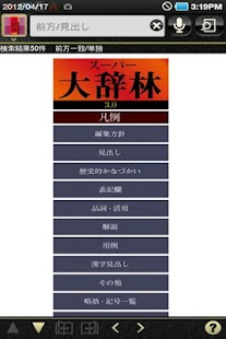 Detail スーパー大辞林3.0 (三省堂)国語辞典(辞書)の最高峰