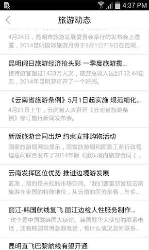 玩旅遊App|彩云南·保山免費|APP試玩