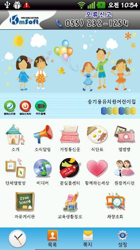 송기용유치원어린이집