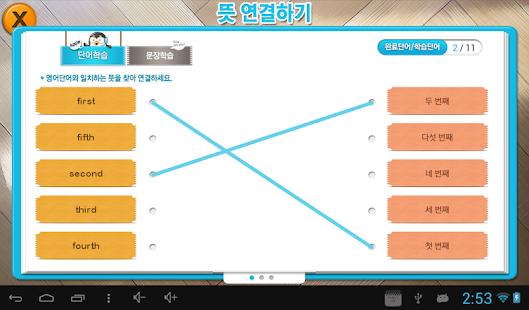 YBM잉글루-온라인학습 i잉글루 - Mastery 전용 - náhled