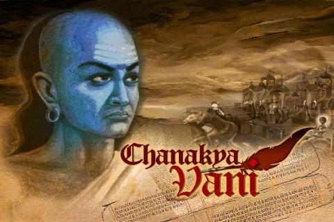 Chanakya Vani