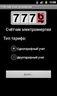 Счётчик электроэнергии- screenshot thumbnail