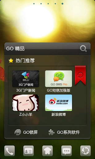 Dawn Theme GO Launcher EX v1.1