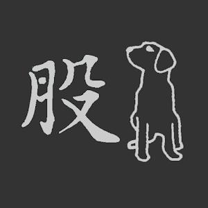 股狗網 股市籌碼分析 財經 App LOGO-硬是要APP