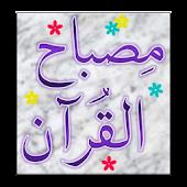 Misbah-ul-Quran (Parah 21-30)