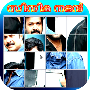 Malayalam Cinema Nadan for PC and MAC