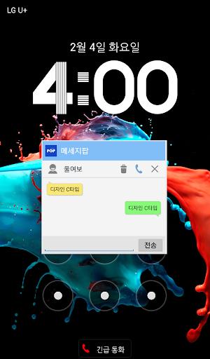 메세지팝 문자 팝업