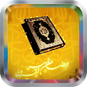 Quran Wallpapers HD icon