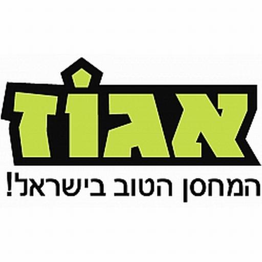 אגוז - המחסן הטוב בישראל! LOGO-APP點子