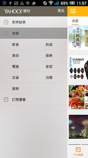 YAHOO Hong Kong Deals- screenshot thumbnail
