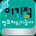 [이기적in] 정보처리 기능사 자격증 기출문제 logo