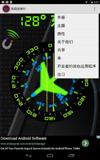 【免費旅遊App】高級指南針-APP點子