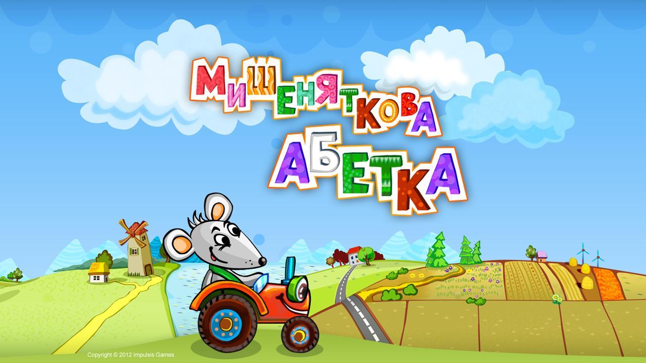 Мишеняткова Абетка– скриншот