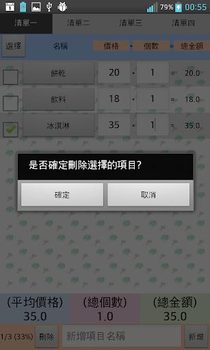 【免費工具App】To Buy List-APP點子