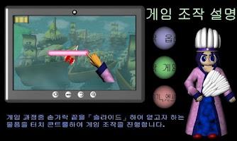 Screenshot of 삼국지초선차전
