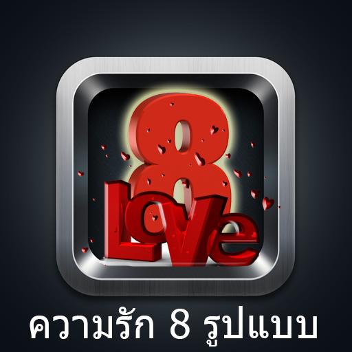 ความรัก 8 รูป แบบ(เรื่องสั้น) 娛樂 App LOGO-硬是要APP