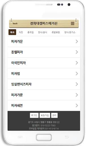 【免費生活App】경희대 캠퍼스 매거진-APP點子