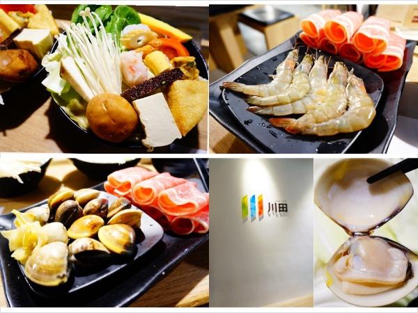 川田涮涮鍋